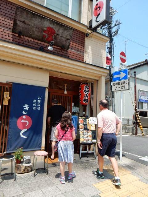 Hi Ho Through Kyoto We Go