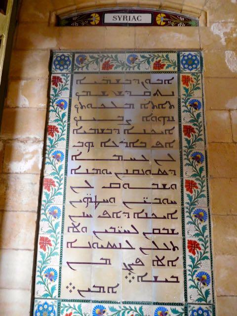Syriac Patre Nuestro